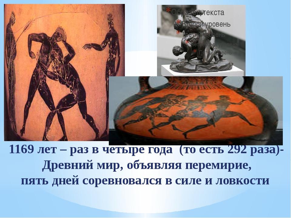 1169 лет – раз в четыре года (то есть 292 раза)- Древний мир, объявляя переми...