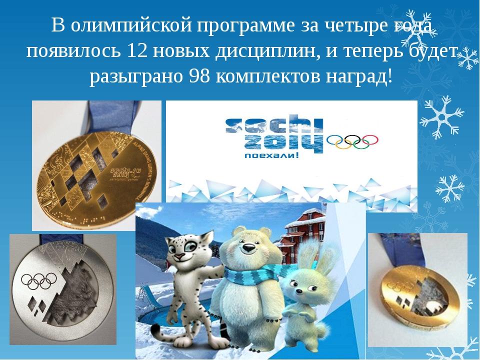 В олимпийской программе за четыре года появилось 12 новых дисциплин, и теперь...