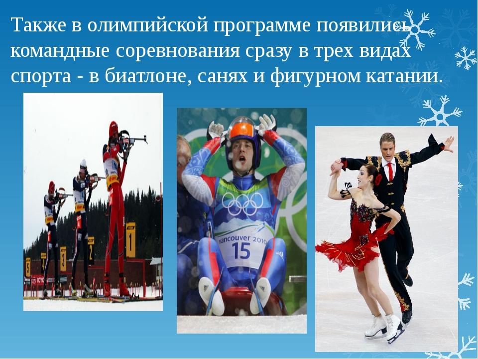 Также в олимпийской программе появились командные соревнования сразу в трех в...