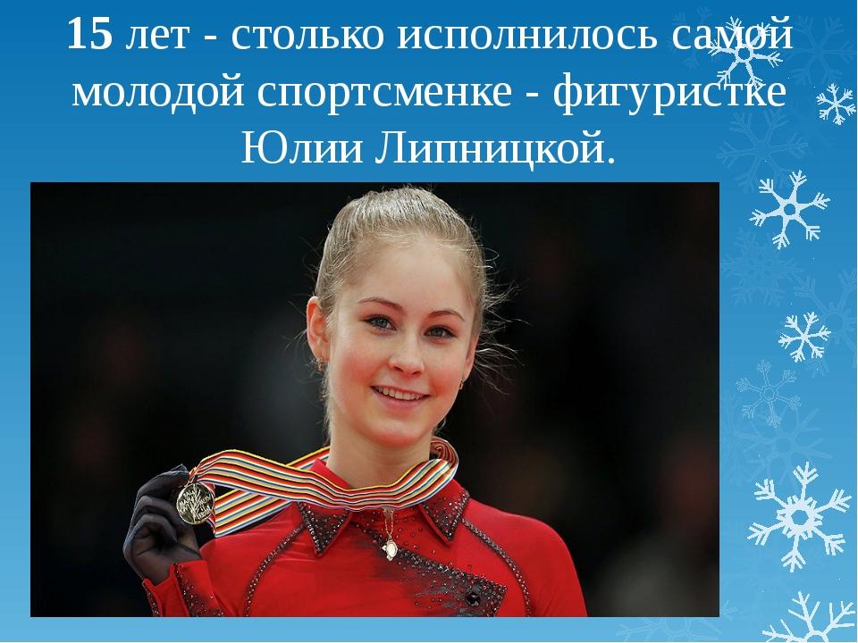 15 лет - столько исполнилось самой молодой спортсменке - фигуристке Юлии Липн...