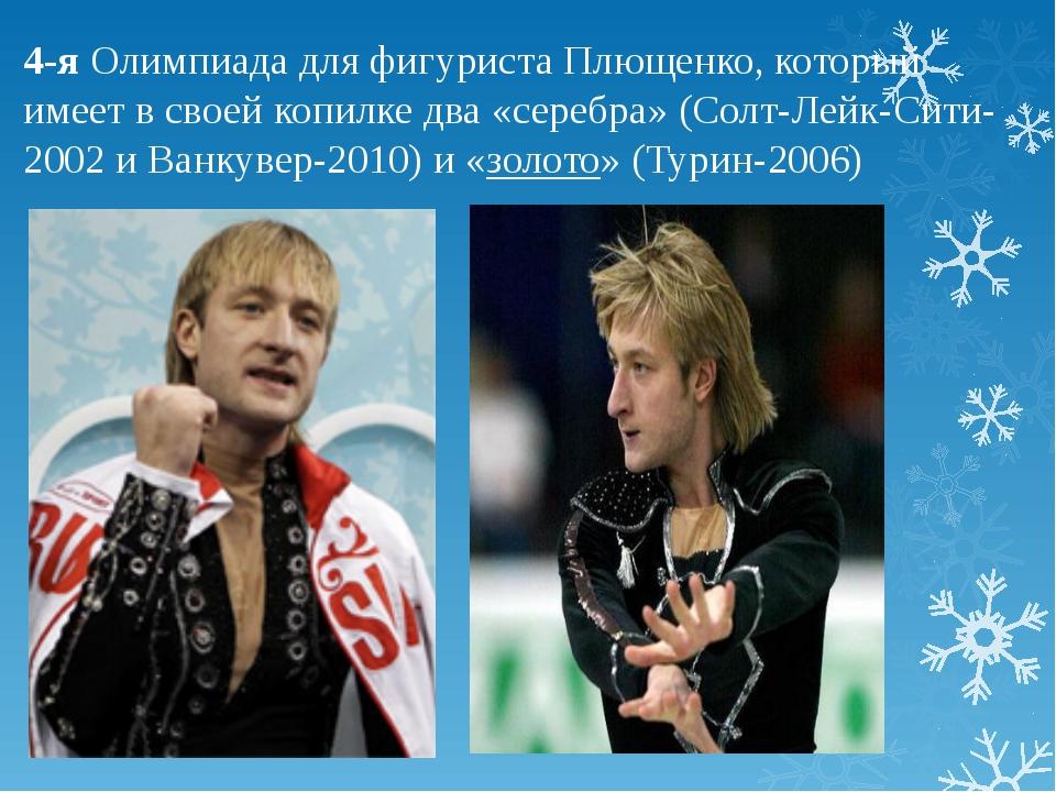 4-я Олимпиада для фигуриста Плющенко, который имеет в своей копилке два «сере...