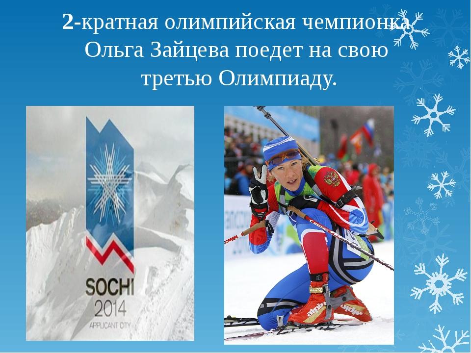 2-кратная олимпийская чемпионка Ольга Зайцева поедет на свою третью Олимпиаду.