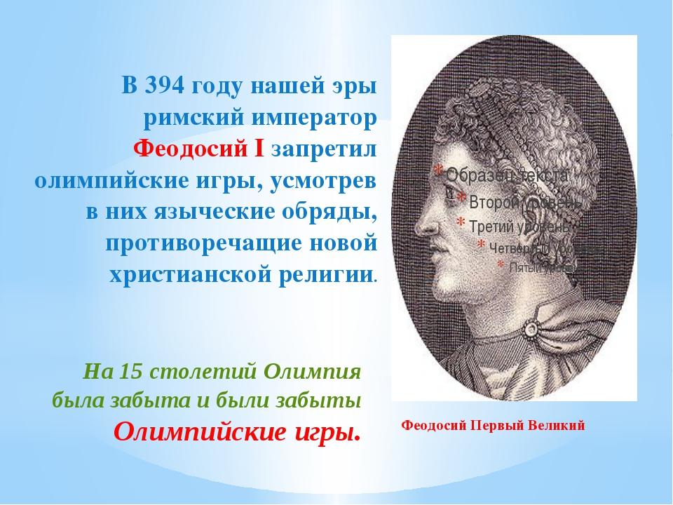 В 394 году нашей эры римский император Феодосий I запретил олимпийские игры,...