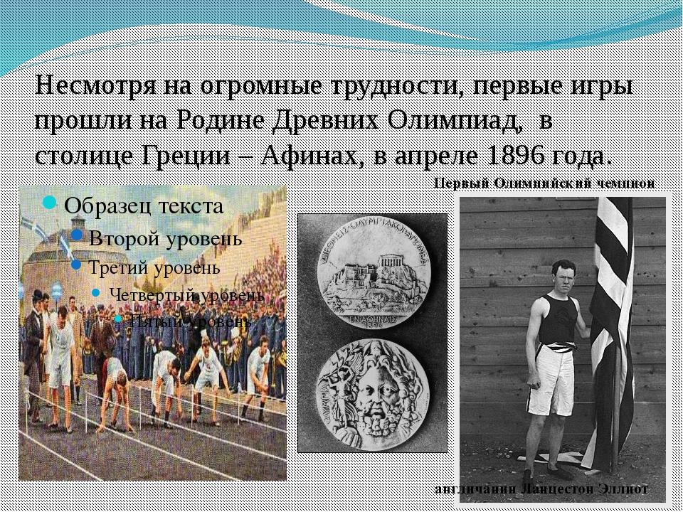 Несмотря на огромные трудности, первые игры прошли на Родине Древних Олимпиад...