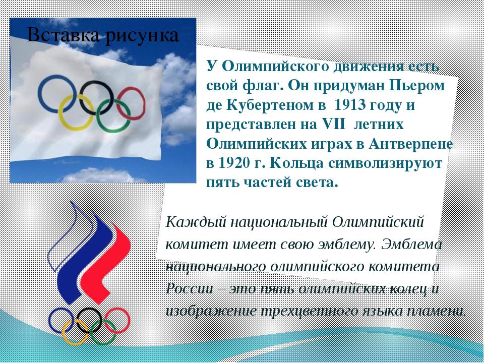 У Олимпийского движения есть свой флаг. Он придуман Пьером де Кубертеном в 19...