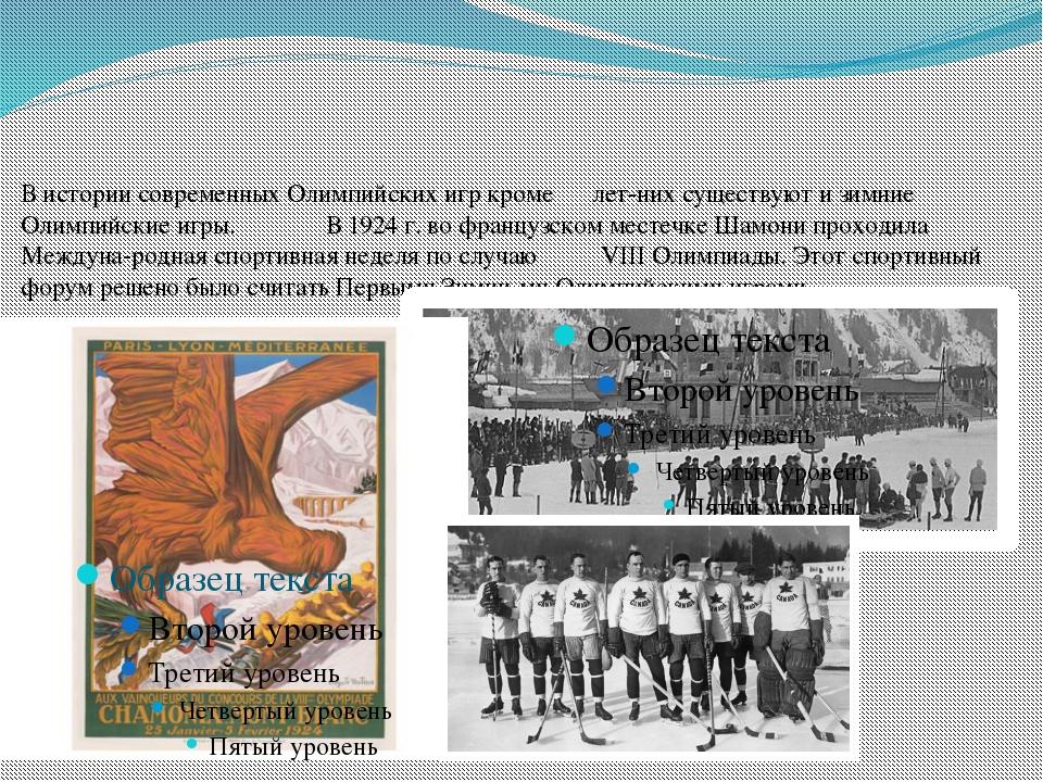 В истории современных Олимпийских игр кроме летних существуют и зимние Олим...