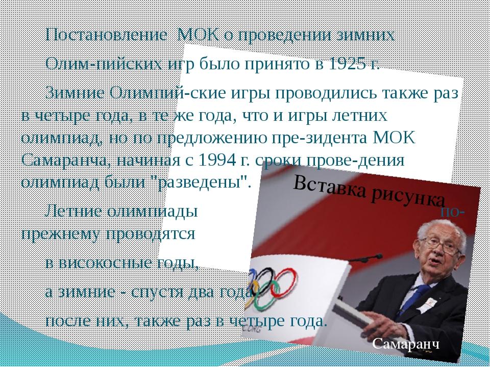 Постановление МОК о проведении зимних Олимпийских игр было принято в 1925 г...