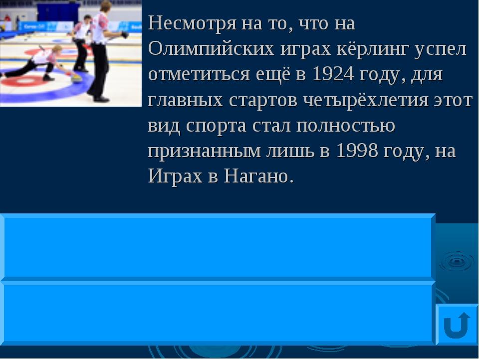 Несмотря на то, что на Олимпийских играх кёрлинг успел отметиться ещё в 1924...
