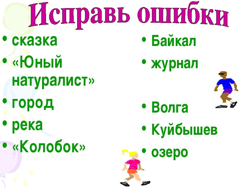 сказка «Юный натуралист» город река «Колобок» Байкал журнал Волга Куйбышев о...