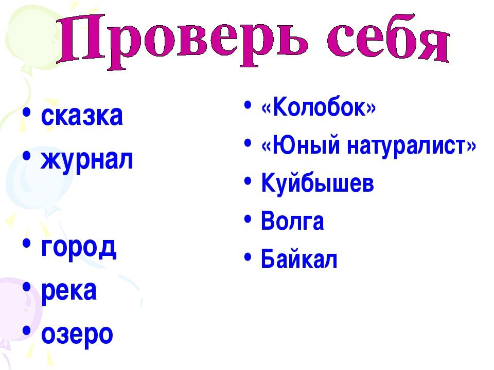 сказка журнал город река озеро «Колобок» «Юный натуралист» Куйбышев Волга Ба...