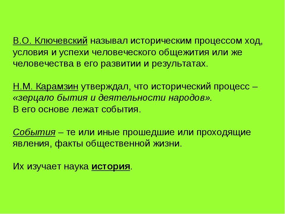 В.О. Ключевский называл историческим процессом ход, условия и успехи человече...