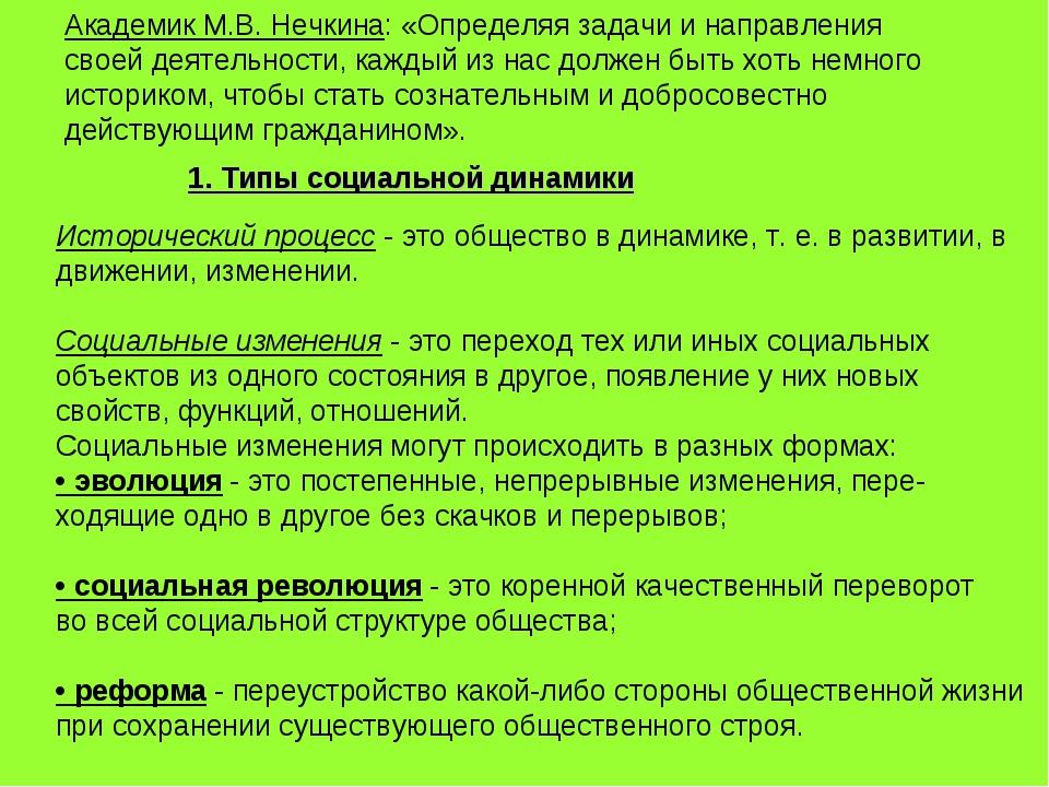 Академик М.В. Нечкина: «Определяя задачи и направления своей деятельности, ка...