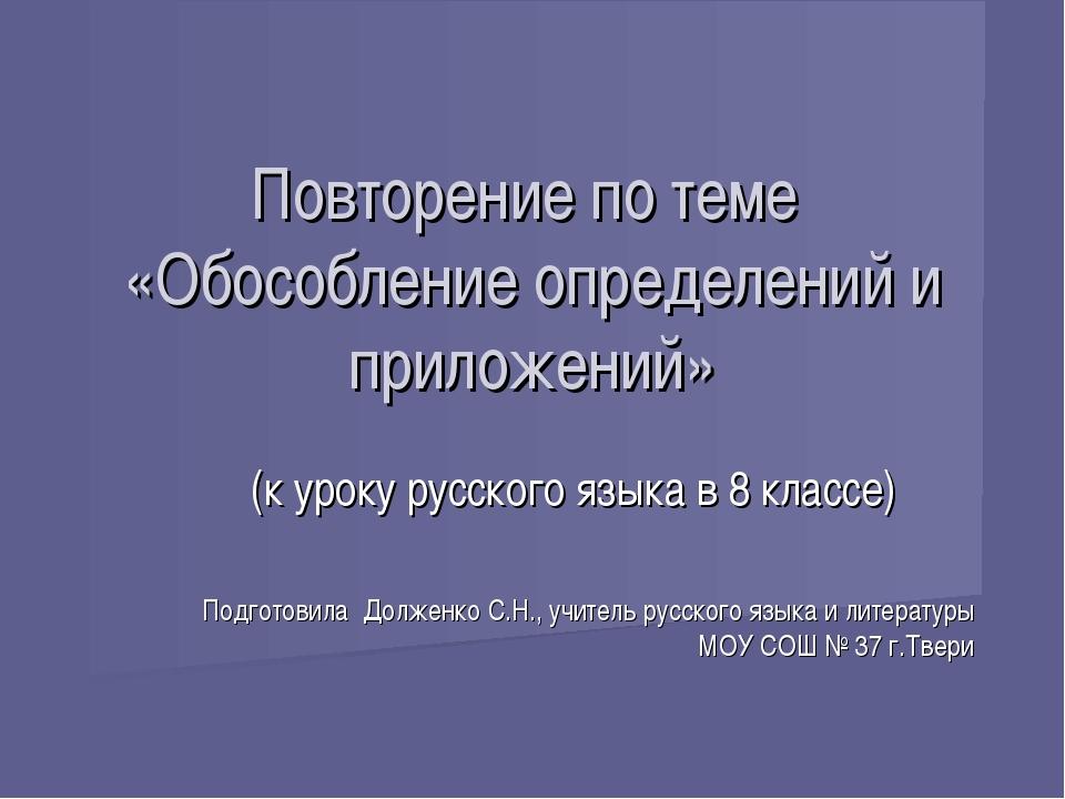 Повторение по теме «Обособление определений и приложений» (к уроку русского я...