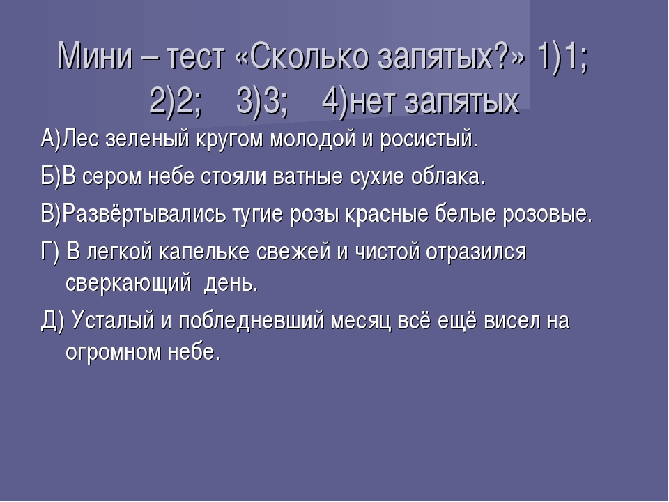 Мини – тест «Сколько запятых?» 1)1; 2)2; 3)3; 4)нет запятых А)Лес зеленый кру...