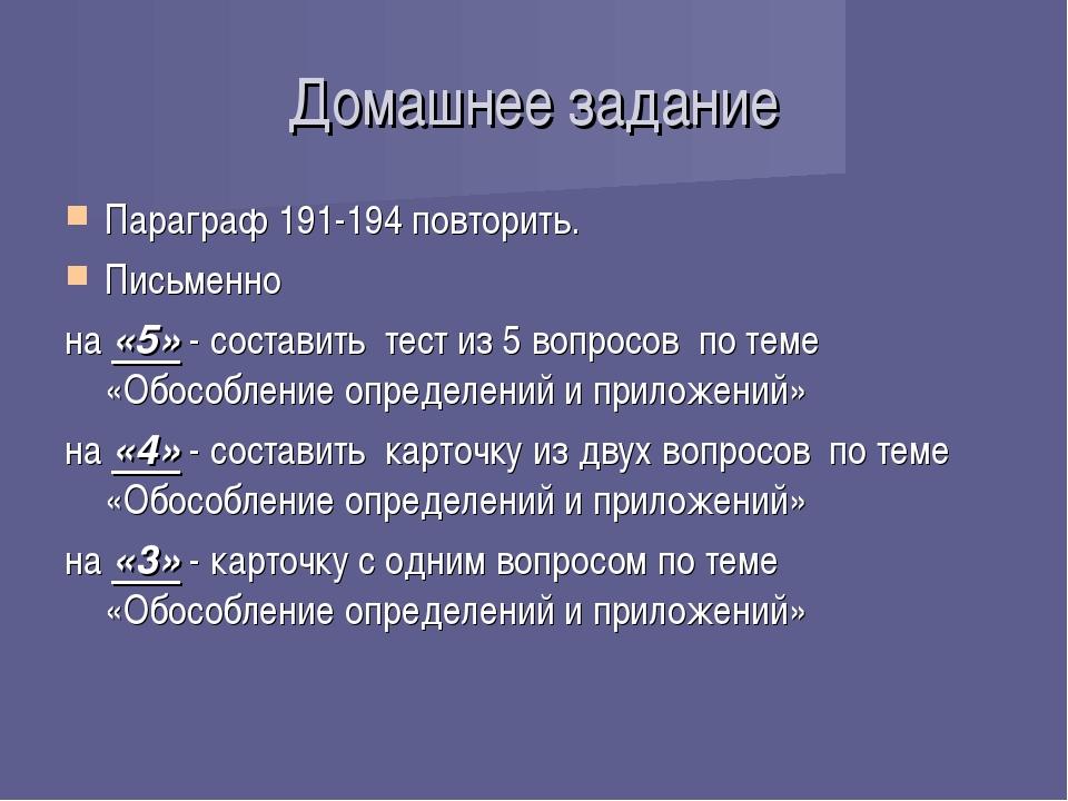 Домашнее задание Параграф 191-194 повторить. Письменно на «5» - составить тес...