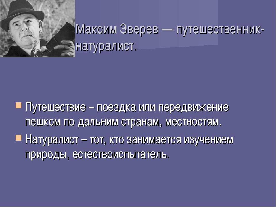 Максим Зверев — путешественник-натуралист. Путешествие – поездка или передвиж...