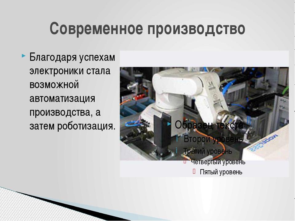 Благодаря успехам электроники стала возможной автоматизация производства, а з...