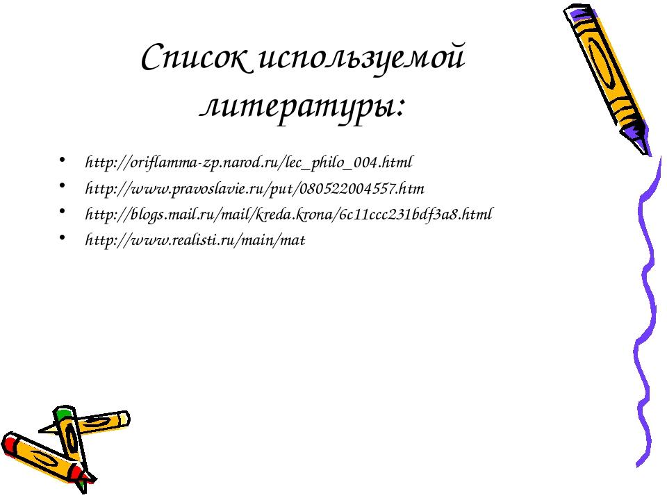 Список используемой литературы: http://oriflamma-zp.narod.ru/lec_philo_004.ht...