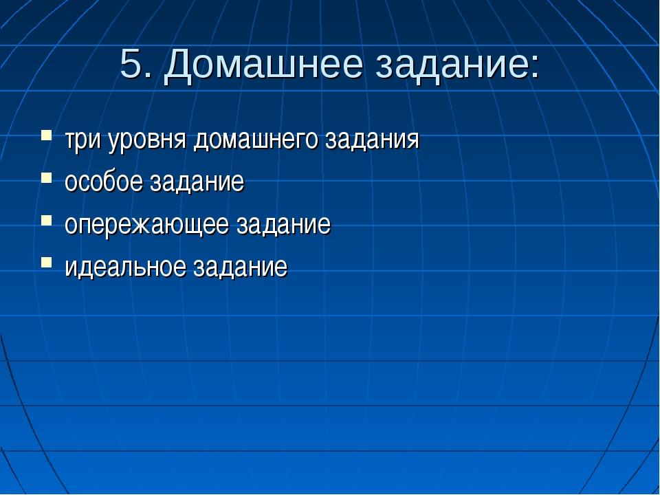 5. Домашнее задание: три уровня домашнего задания особое задание опережающее...