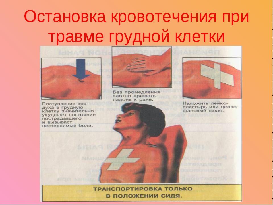 Остановка кровотечения при травме грудной клетки