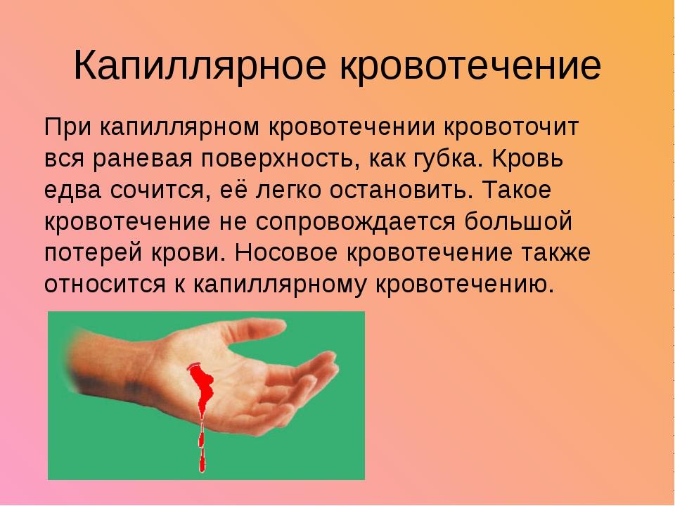 Капиллярное кровотечение При капиллярном кровотечении кровоточит вся раневая...
