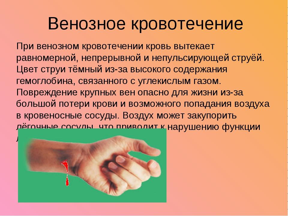 Венозное кровотечение При венозном кровотечении кровь вытекает равномерной, н...