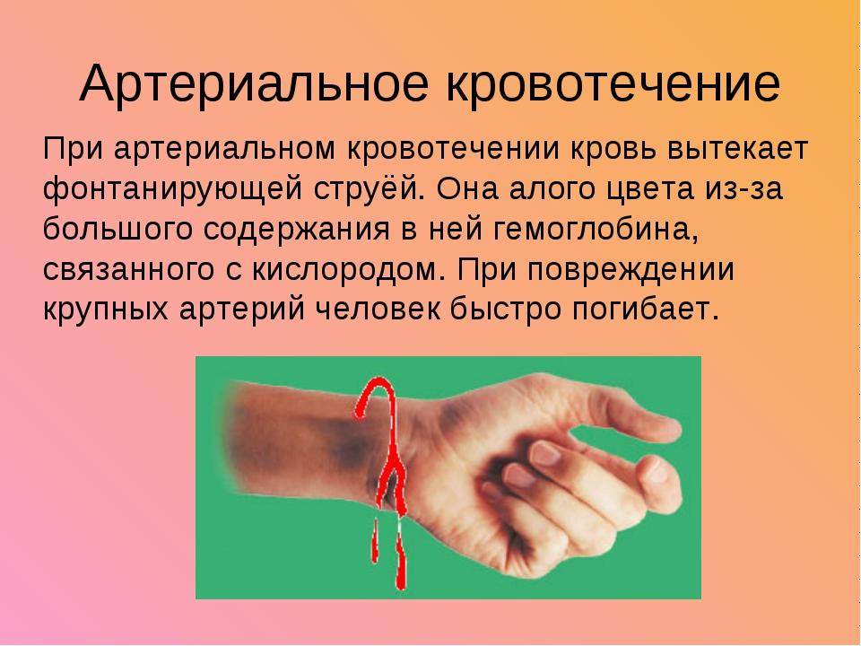 Артериальное кровотечение При артериальном кровотечении кровь вытекает фонтан...
