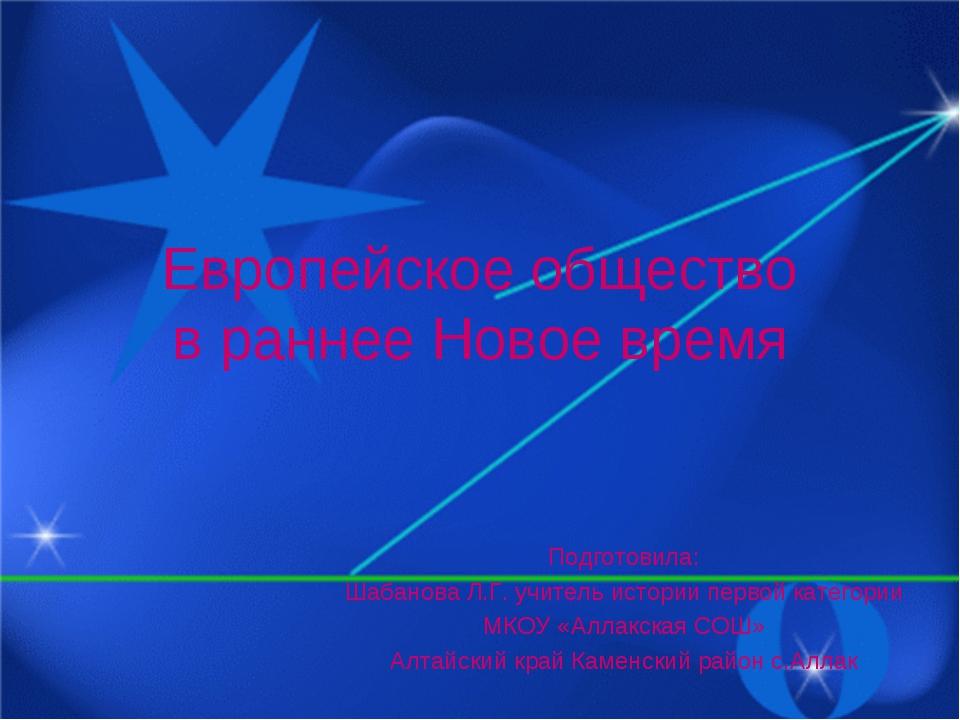 Европейское общество в раннее Новое время Подготовила: Шабанова Л.Г. учитель...