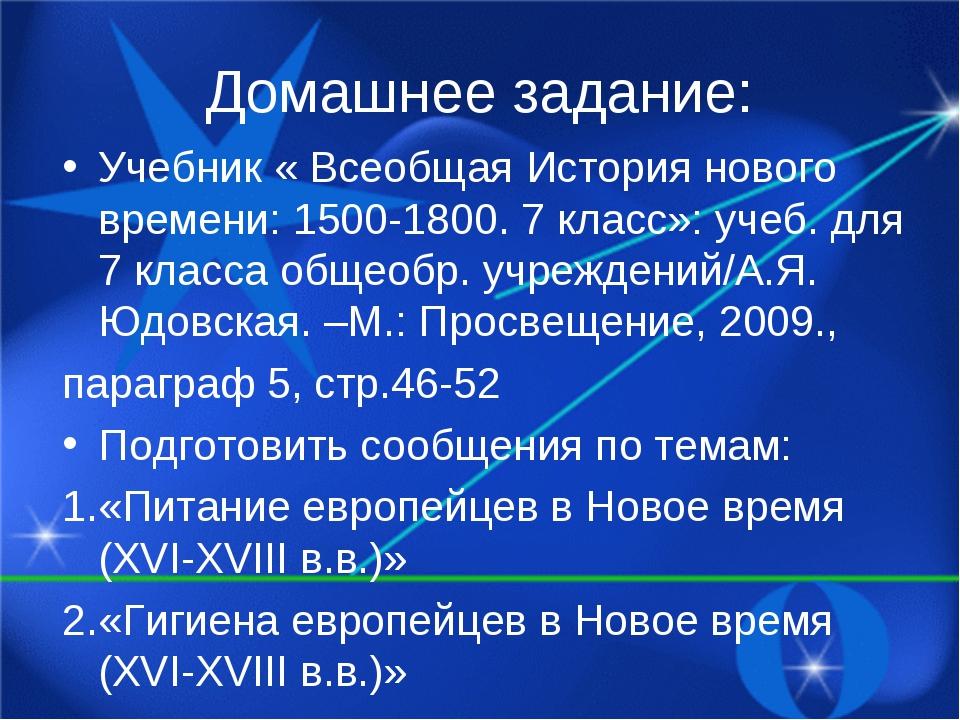 Домашнее задание: Учебник « Всеобщая История нового времени: 1500-1800. 7 кла...