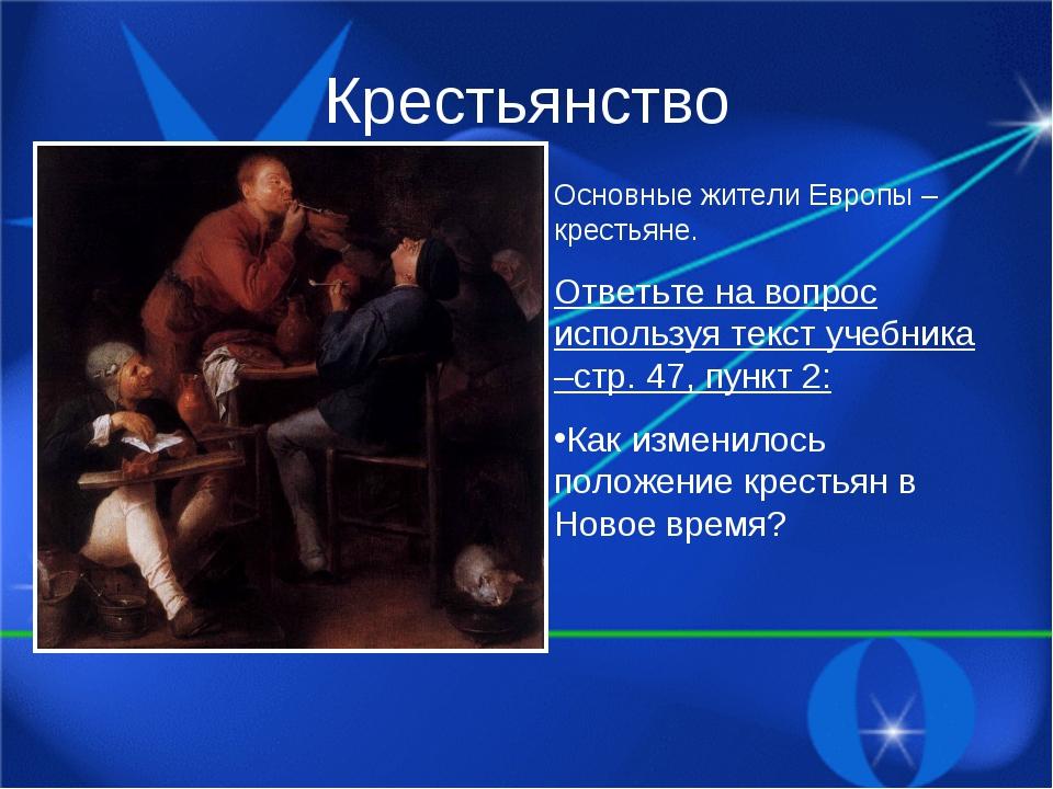 Крестьянство Основные жители Европы – крестьяне. Ответьте на вопрос используя...