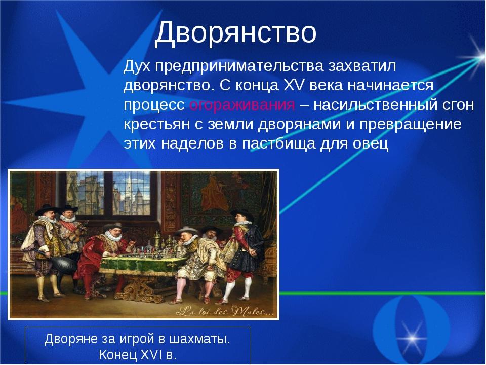Дворянство Дворяне за игрой в шахматы. Конец XVI в. Дух предпринимательства з...