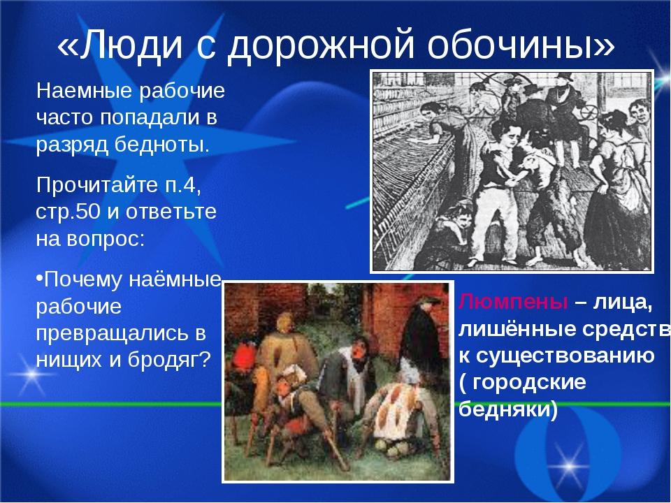 «Люди с дорожной обочины» Люмпены – лица, лишённые средств к существованию (...