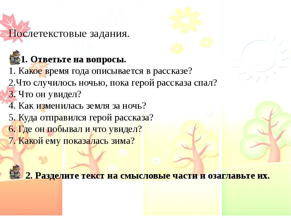 Послетекстовые задания. 1. Ответьте на вопросы. 1. Какое время года описывает...