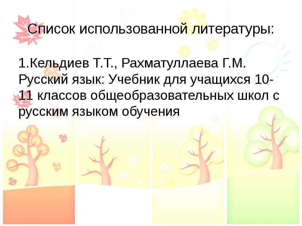 Список использованной литературы: 1.Кельдиев Т.Т., Рахматуллаева Г.М. Русский...