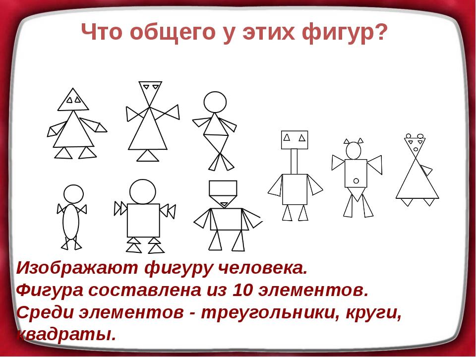 Что общего у этих фигур? Изображают фигуру человека. Фигура составлена из 10...