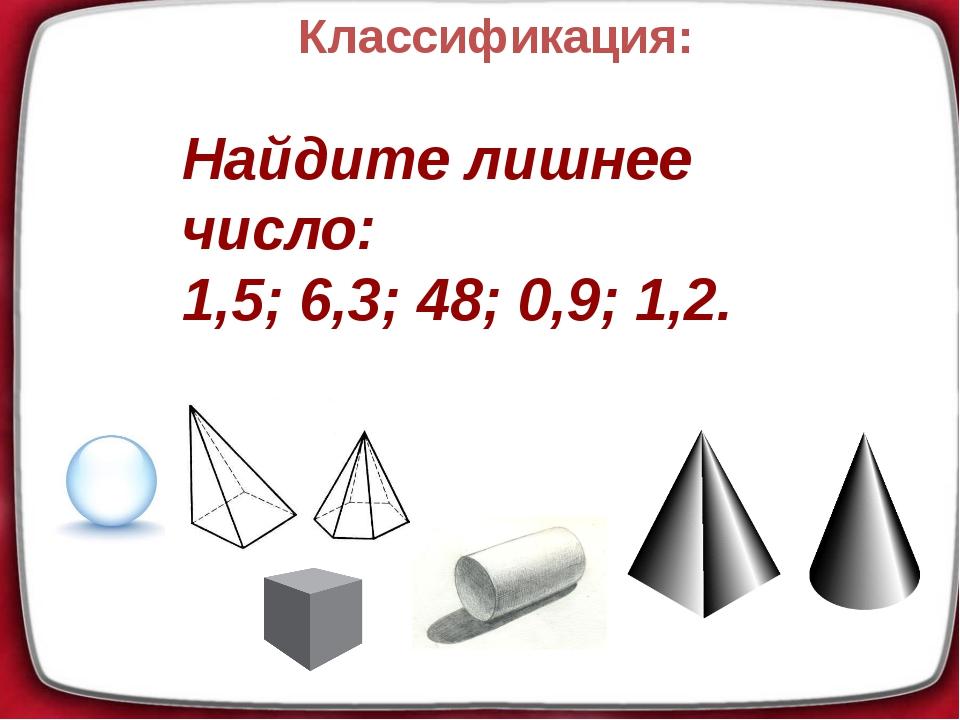 Классификация: Найдите лишнее число: 1,5; 6,3; 48; 0,9; 1,2.