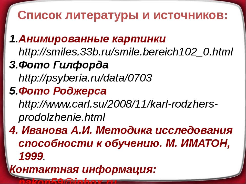 Список литературы и источников: Анимированные картинки http://smiles.33b.ru/s...