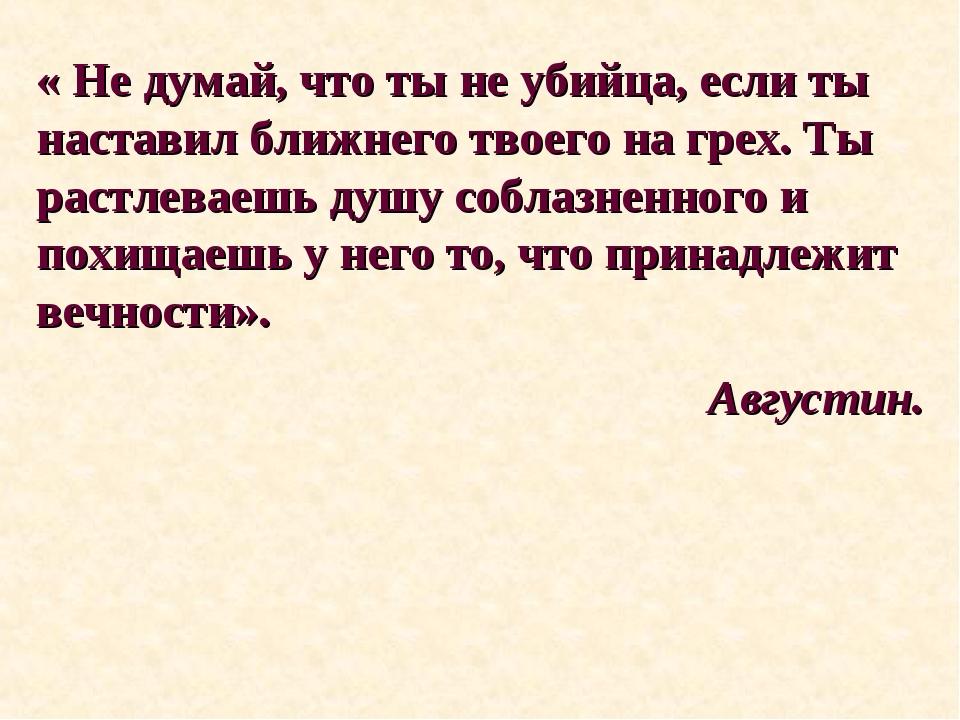 « Не думай, что ты не убийца, если ты наставил ближнего твоего на грех. Ты ра...