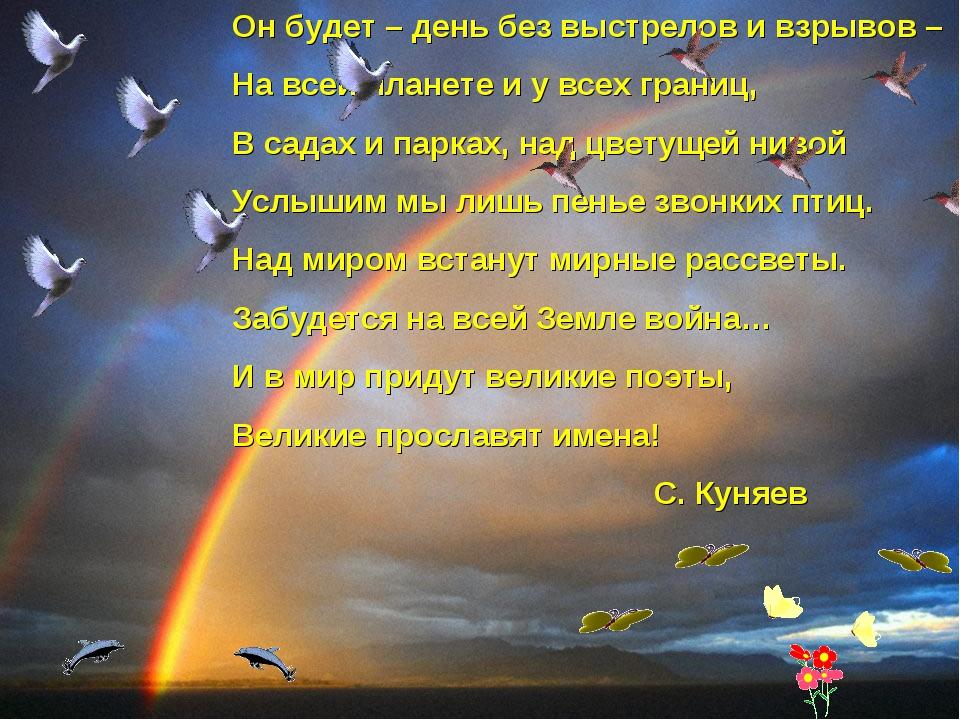 Он будет – день без выстрелов и взрывов – На всей планете и у всех границ, В...