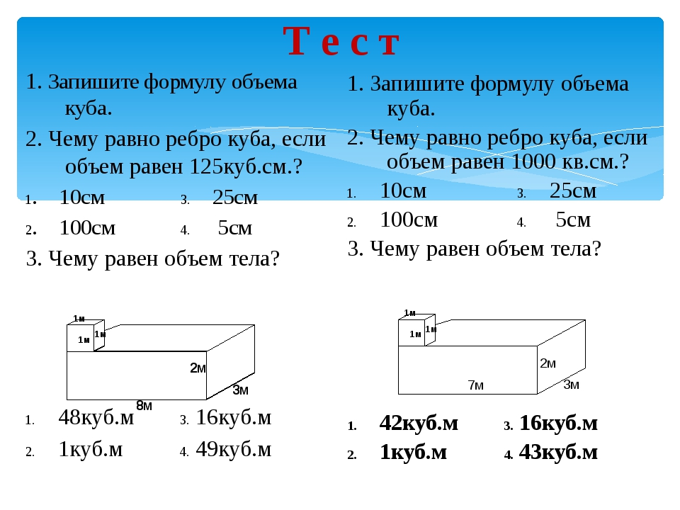 Т е с т 1. Запишите формулу объема куба. 2. Чему равно ребро куба, если объем...