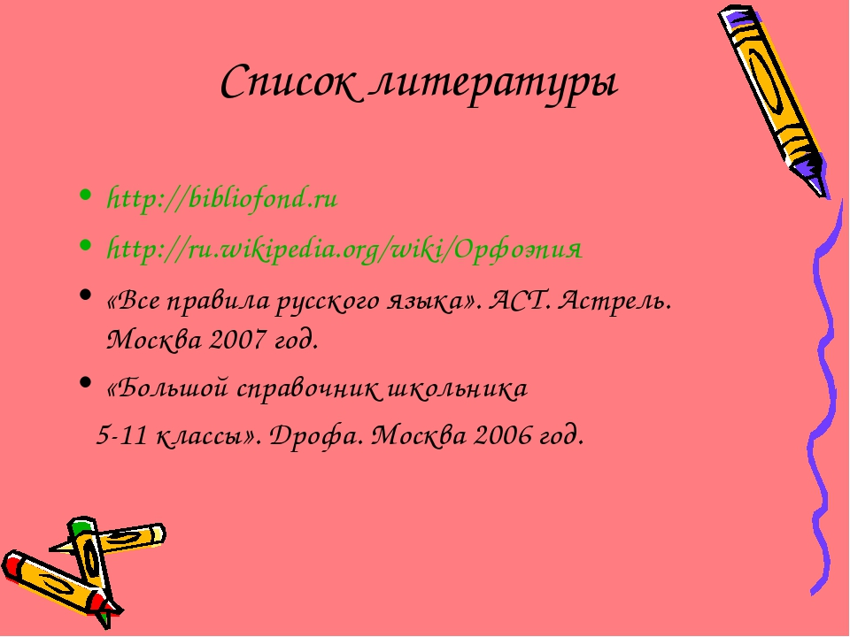 Список литературы http://bibliofond.ru http://ru.wikipedia.org/wiki/Орфоэпия...