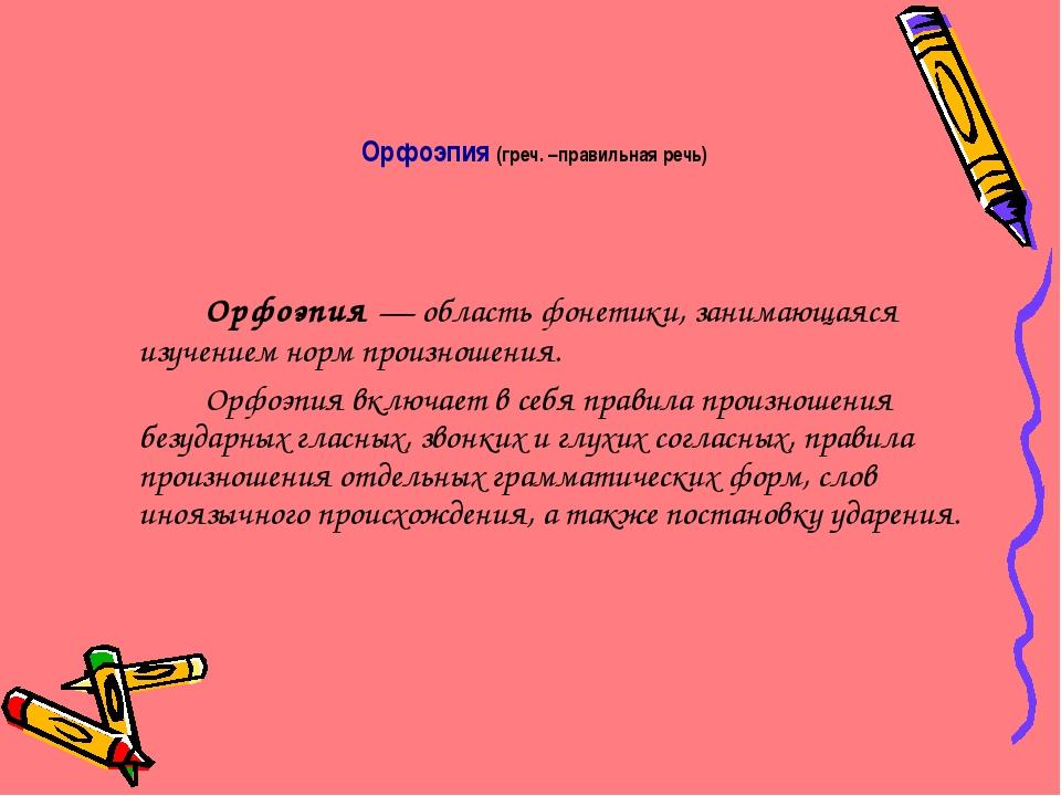 Орфоэпия (греч. –правильная речь) Орфоэпия — область фонетики, занимающа...