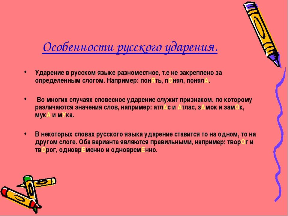 Особенности русского ударения. Ударение в русском языке разноместное, т.е не...