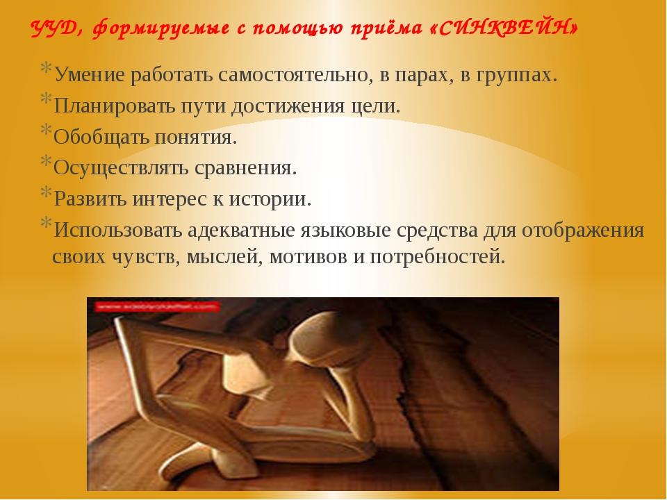 УУД, формируемые с помощью приёма «СИНКВЕЙН» Умение работать самостоятельно,...