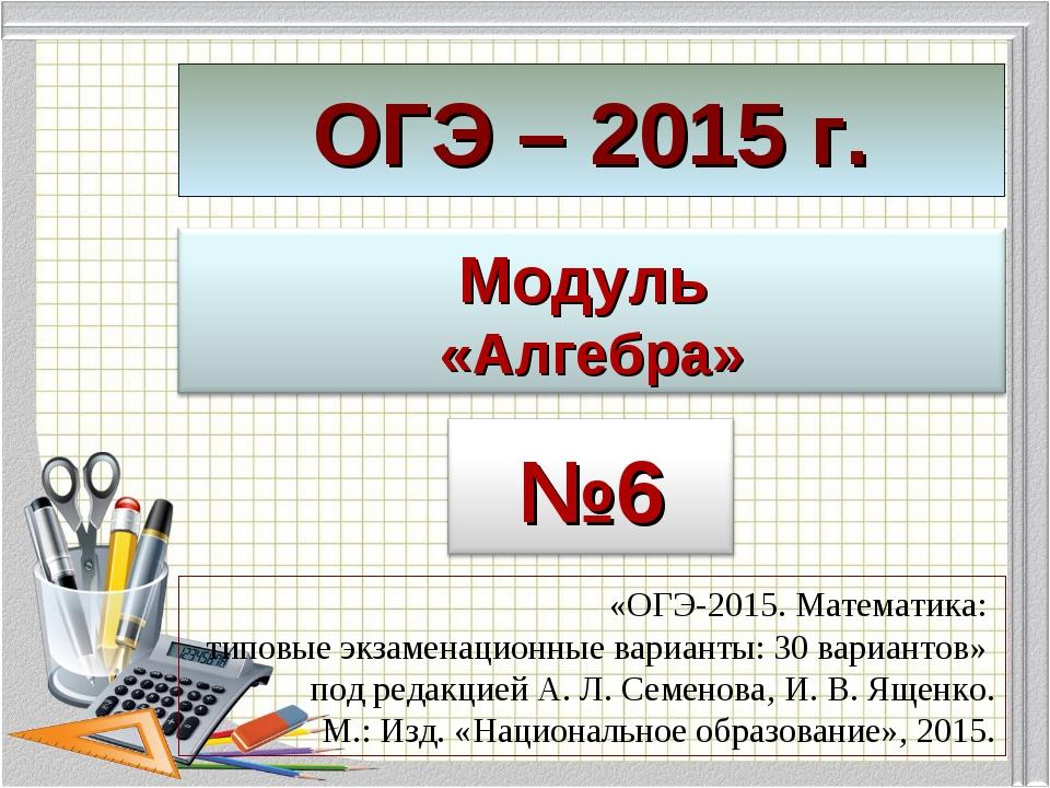 ОГЭ – 2015 г. «ОГЭ-2015. Математика: типовые экзаменационные варианты: 30 вар...