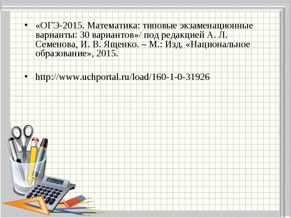 «ОГЭ-2015. Математика: типовые экзаменационные варианты: 30 вариантов»/ под р...