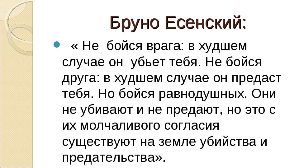 Бруно Есенский: « Не бойся врага: в худшем случае он убьет тебя. Не бойся др...