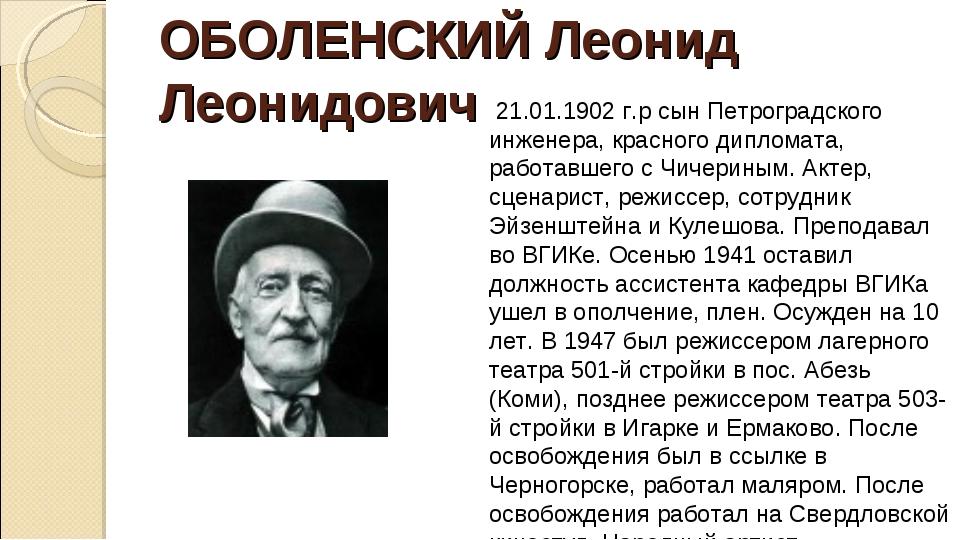 ОБОЛЕНСКИЙ Леонид Леонидович 21.01.1902 г.р сын Петроградского инженера, крас...