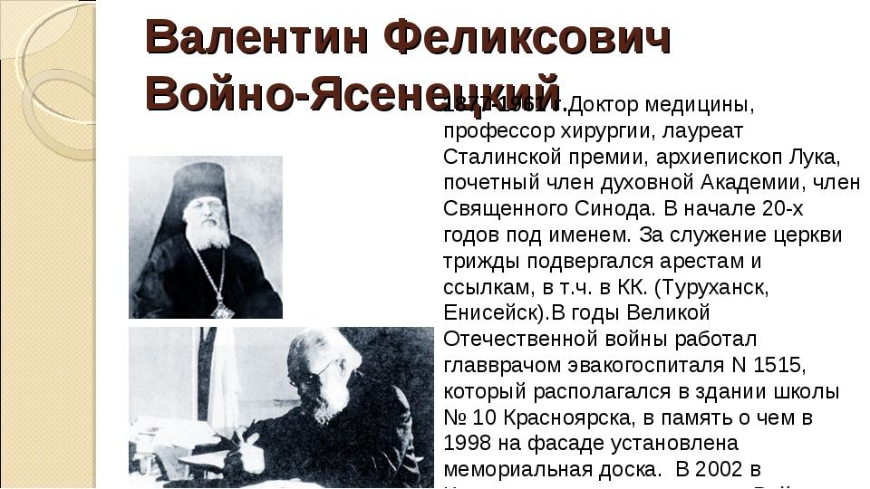 Валентин Феликсович Войно-Ясенецкий 1877-1961 г.Доктор медицины, профессор хи...
