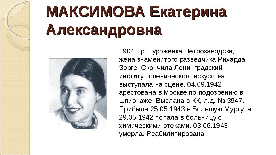 МАКСИМОВА Екатерина Александровна 1904 г.р., уроженка Петрозаводска, жена зна...